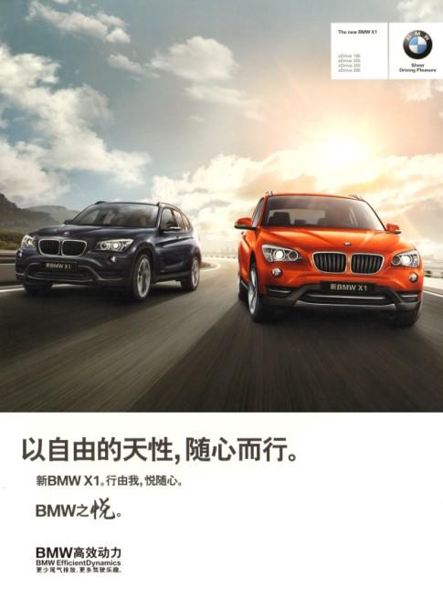 中国画册网_宝马x1_华晨宝马汽车有限公司